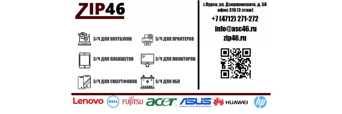 Интернет-магазин zip46.ru